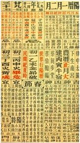 Chinese-Calendar-163x300